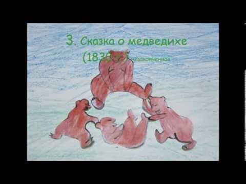 Сказка о рыбаке и рыбке.4б класс,145 школа,г.Баку