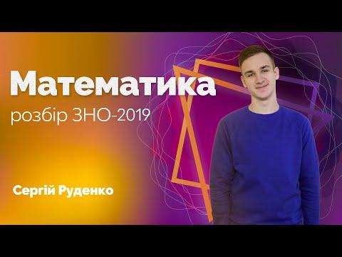 Розбір завдань ЗНО-2019 з математики / ZNOUA