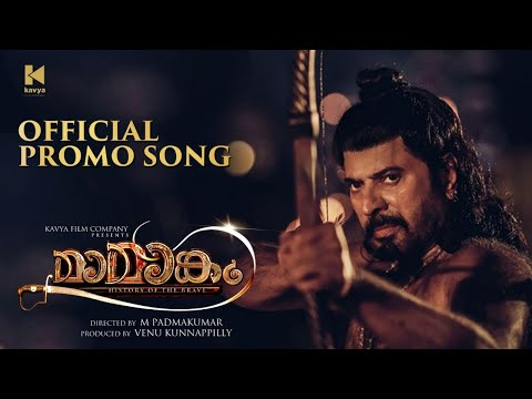 Mamangam Promo Song - Mammootty | M Padmakumar | Venu Kunnappilly | Kavya Film Company |