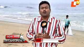 Odisha Khabar Ama Reporter 20 January 2016