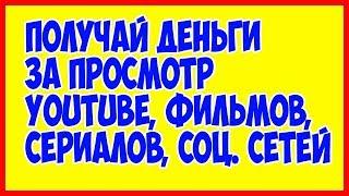 Деньги за просмотр YouTube, фильмов, сериалов, соц. сетей, интернета.