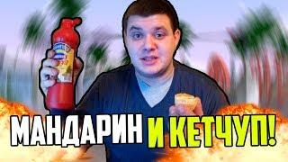 МАНДАРИН + КЕТЧУП! ГОНКА НА ЖЕЛАНИЕ #3 - Luxe RP