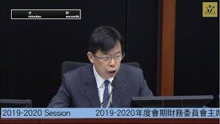 財務委員會會議 (第五部分) (2019/10/14)