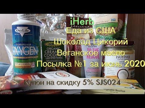 IHerb Еда из США. Веганское масло. Шоколад. Посылка №1 за июнь 2020