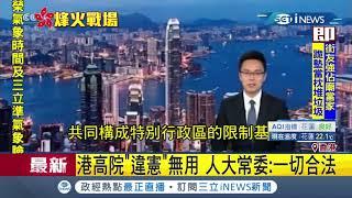 #iNEWS最新 香港