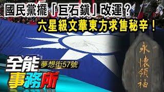 國民黨擺「巨石鎮」改運?六星級文華東方求售秘辛! 江中博 林正義《夢想街之全能事務所》精華篇 網路獨播版
