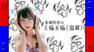 FM滋賀 e-radio charge!内の高柳明音さんの冠コーナーです。