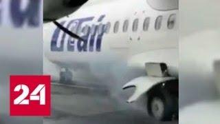 """Возгорание самолета """"ЮТэйр"""" в аэропорту Тюмени попало на видео - Россия 24"""