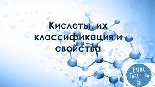 Кислоты, их классификация и свойства. Химия 8 класс