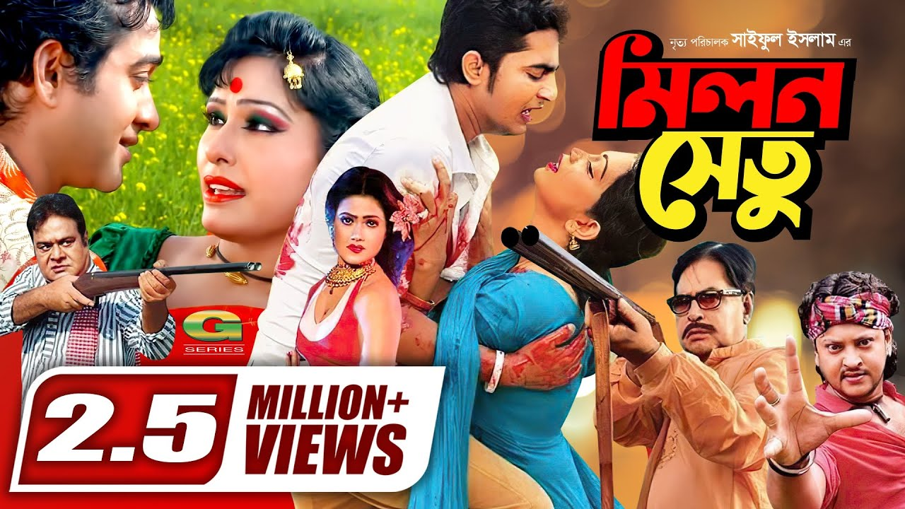Bangla New Movie 2017  | Milon Shetu | Mahin Chowdhory | Prema Chowdhury | Sajib Khan | Rita Khan