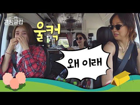 """출발과 동시에 눈물샘 터진 옥주현(Ock Joo hyun)에 효리(Lee Hyo lee) """"왜 이래? 왜?""""  캠핑클럽(Camping club) 1회"""