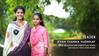 Teaser | Srishtavam Daivame | Cover Version | Sumi Sara Sam | Denna George Mathew ©