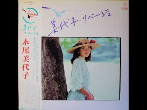 Miyoko Nagao (永尾美代子) - 美代子・リバージュ (Miyoko ・ Rivage) (Full Album, 1981, Japan)