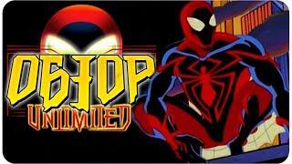 Непобедимый Человек-паук - Продолжение мультсериала 1994 года? - Обзор
