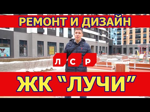 Ремонт квартир в ЖК Лучи. Москва