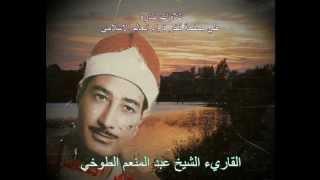 طه- الشيخ عبد المنعم الطوخي