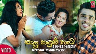 Salu Kadulu Keta - Dammika Tharukara - Official Music Video 2019 | Sinhala New Songs | Sinhala Sindu