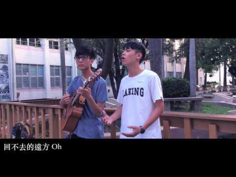 黃明志【漂向北方】改編翻唱 cover by 李子維 杜冠緯