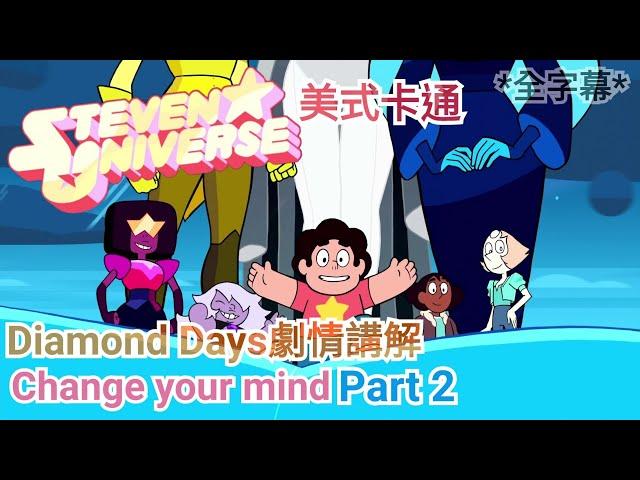 【可達鴨聊美式卡通】『史蒂芬宇宙:神臍小捲毛:Steven universe』Diamond Days-Change your mind 完整劇情講解 Part 2