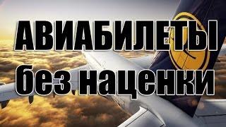 Авиабилеты без наценки.(Наш сайт: http://www.aviazayac.ru/ Самый мощный поисковик для авиабилетов, отелей, туристических путевок, туров. Благод..., 2014-07-19T19:34:59.000Z)