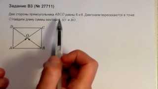 Действия с векторами. Задание В3 (видео 1)