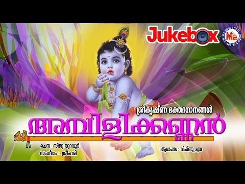 അമ്പിളി കണ്ണൻ  | AMBILIKKANNAN | Sree Krishna Devotional Songs Malayalam |Audio Jukebox