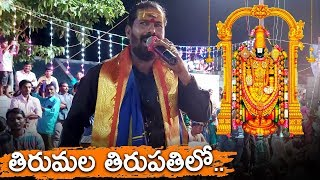 Tirumala Tirupathi Lo aa Bangaru Kovelalo Song || Lord Venkateswara Latest Songs