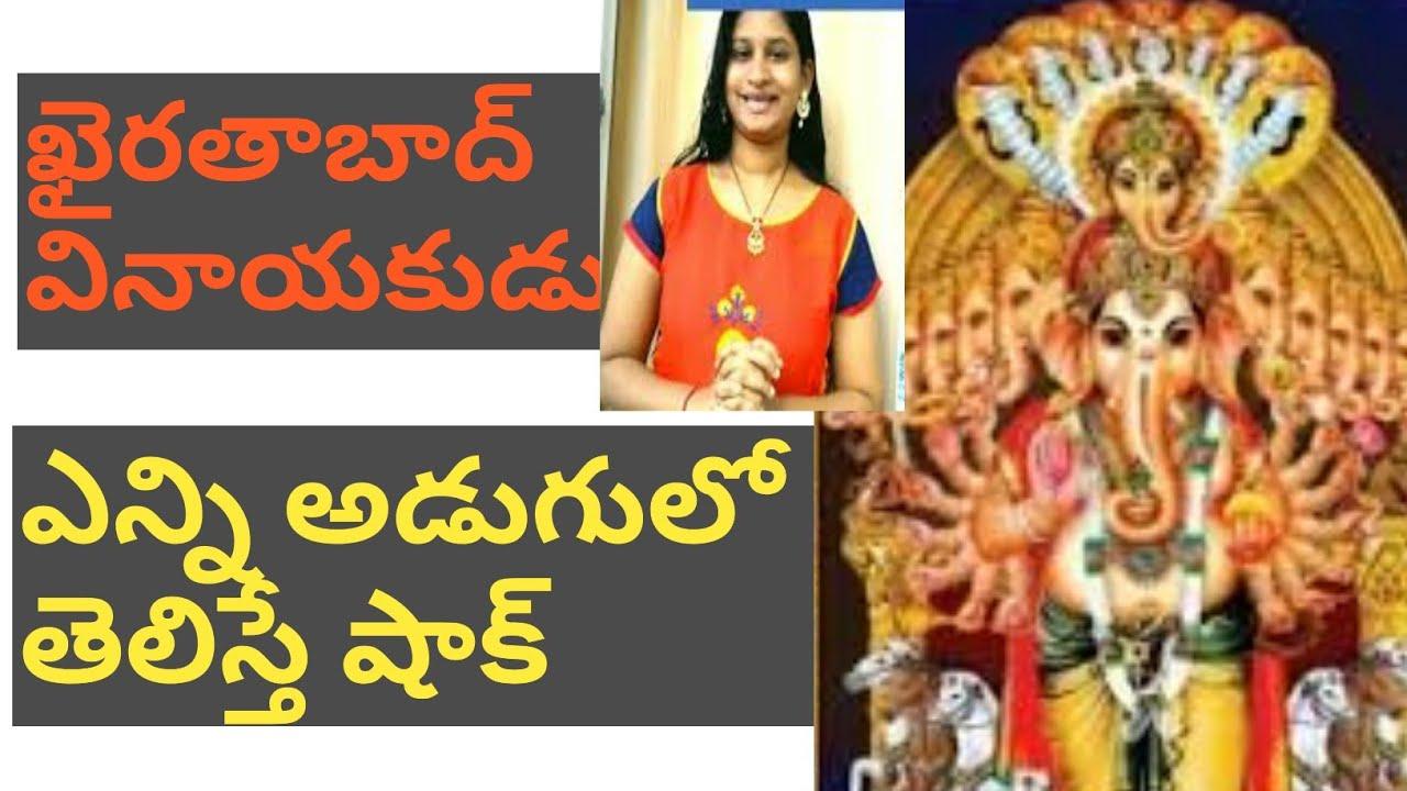 మరో ఘనత సాధించిన ఖైరతాబాద్ మహాగణపతి |Kusuma Telugu Vlogs
