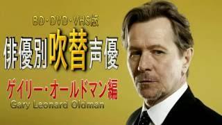 俳優別 吹き替え声優 29 ゲイリー・オールドマン編
