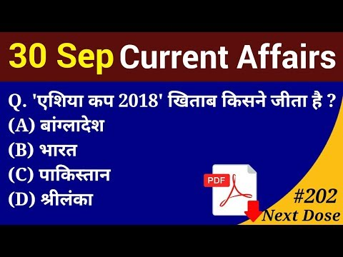 Next Dose #202 | 30 September 2018 Current Affairs | Daily Current Affairs | Current Affair In Hindi
