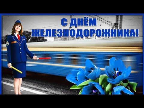 С Днем Железнодорожника!!! Красивая музыкальная открытка для железнодорожников!