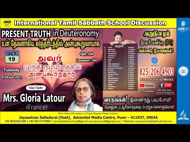19 OCT  PRESENT TRUTH in Deuteronomy-அவர் முந்தி நம்மிடத்தில் அன்புகூர்ந்தார் Mrs. Gloria Latour