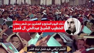 دعاء اليوم السابع و العشرين من شهر رمضان - الشيخ عبدالحي آل قمبر