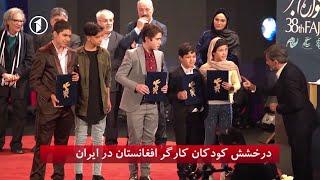 Afghanistan Dari News. 12.02.2020 خبرهای شامگاهی افغانستان