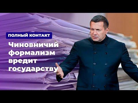 Чиновничий формализм вредит государству * Полный контакт с Владимиром Соловьевым (11.02.20)