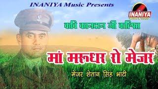कवि कानदान जी कल्पित की कविता !! मां मरूधर रो जायो मेजर Ma Marudhar Kavi Kandan Ji Live