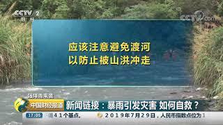 [中国财经报道]强降雨来袭 新闻链接:暴雨引发灾害 如何自救?| CCTV财经