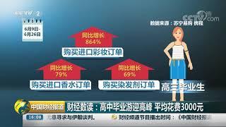 [中国财经报道]财经数读:高中毕业游迎高峰 平均花费3000元|CCTV财经