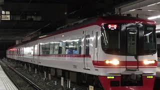 [残り2編成]名鉄1700系1701f(特急内海行き) 神宮前駅発車‼️