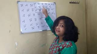 #4 Bengali Music Lesson for Beginners- Step by Step-Part-4-- e Music