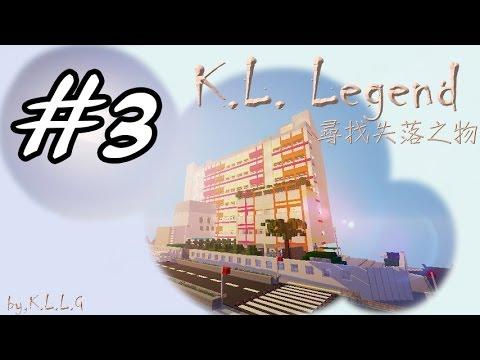 MineCraft解謎 K L  Legend 尋找失落之物#3