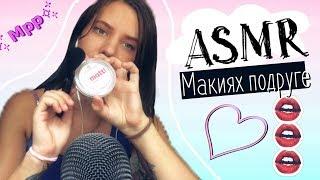 АСМР | Ролевая игра 💄 Макияж подруге 😍 Natalia Fox ASMR
