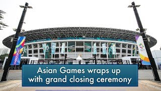 Live: Asian Games wraps up with grand closing ceremony2018年亚运会盛大闭幕式在即,你准备好了吗?