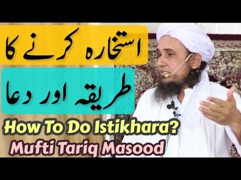 Istikhara Karne ka Tareeqa Aur Dua By Mufti Tariq Masood | How To Do Istikhara?