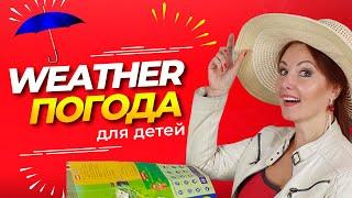 The Weather. Учим Английский Язык с Нуля/Погода на Английском Языке