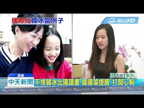 20190223中天新聞 韓國瑜舉韓冰為例 籲學生出國「打開心胸」