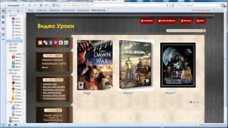 Как поставить видео на Сайт  Ucoz(Как создать дезайн и вставить файлы на сайт юкоз http://12336288.ucoz.ru/, 2012-10-09T11:06:57.000Z)