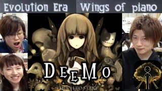 【音ゲー】DEEMO「Evolution Era」 をS嶋がプレイ!