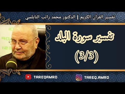 د محمد راتب النابلسي تفسير سورة البلد 3 3 Youtube