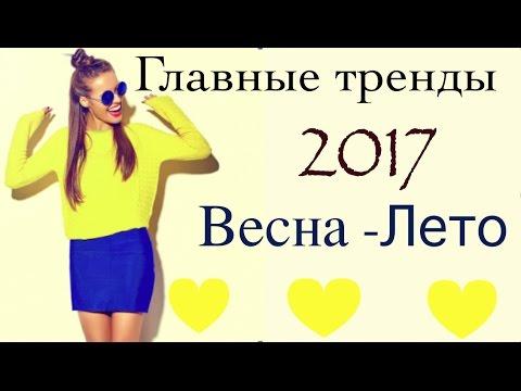 ГЛАВНЫЕ ТРЕНДЫ  ВЕСНА  ЛЕТО 2017